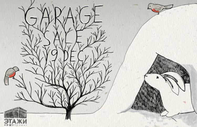 Зимний Garage Sale