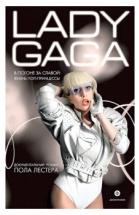 Леди Гага. В погоне за славой: жизнь поп-принцессы