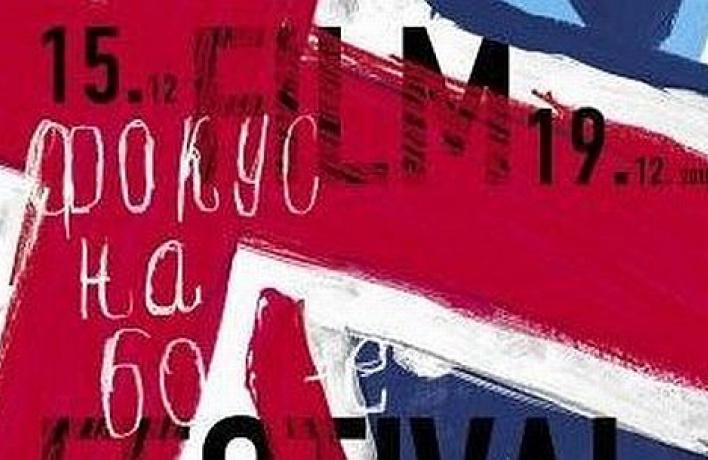 ВМоскве открывается фестиваль британского кино