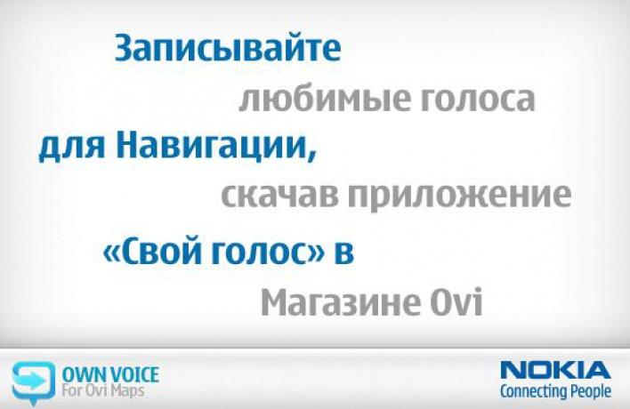 Новое предложение Own Voice отNokia