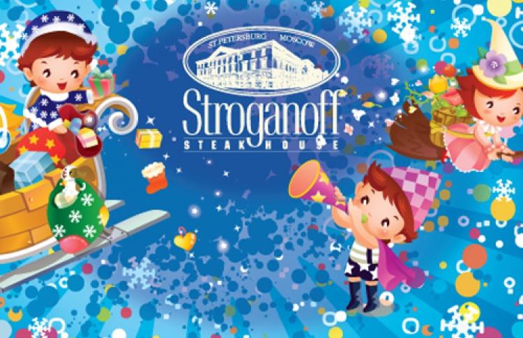 Детская новогодняя елка вСтроганов Стейк Хаус