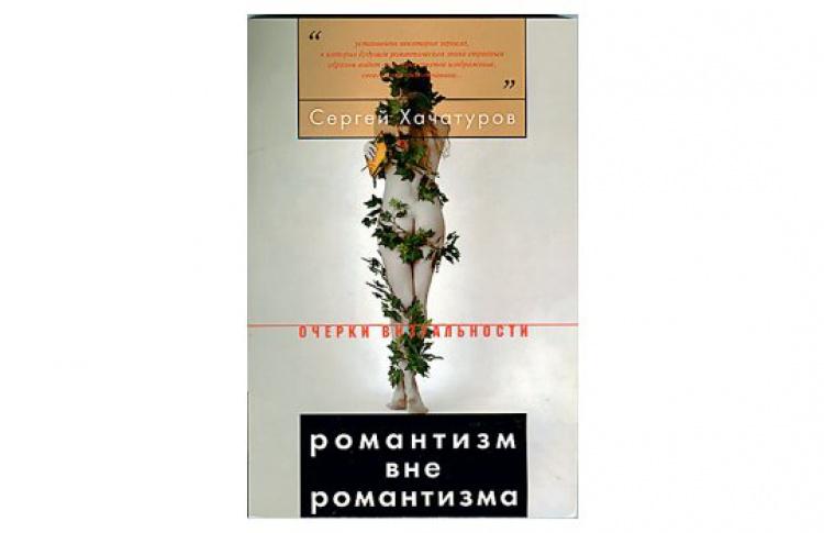 Сергей Хачатуров «Романтизм вне романтизма»