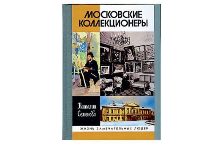 Наталья Семенова «Московские коллекционеры»