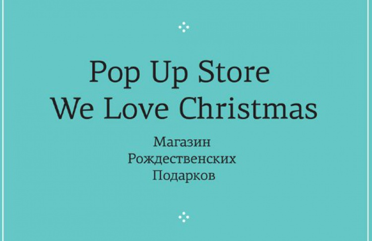 Pop Up Store «We Love Christmas»