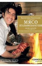 Мясо. Итальянская кухня