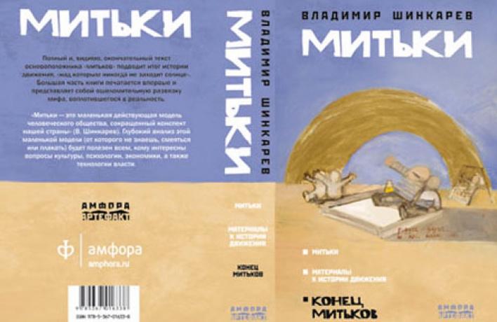 Владимир Шинкарев «Митьки»