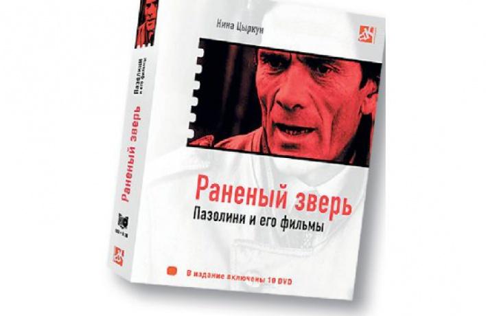 Нина Цыркун «Раненый зверь. Пазолини иего фильмы»