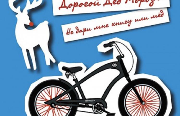 Праздничная вечеринка от Electra Деда Мороза (розыгрыш велосипеда разыграет велосипед Electra)