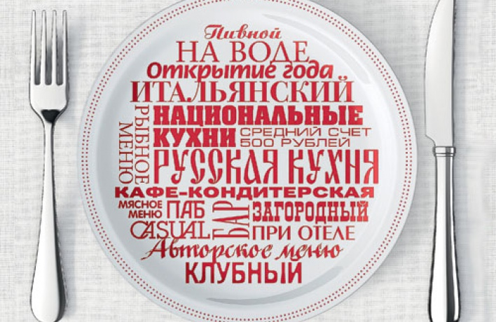 Итоги премии «Меню исчет 2010»