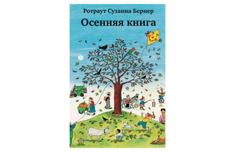"""Осенняя книга"", ""Зимняя книга"""