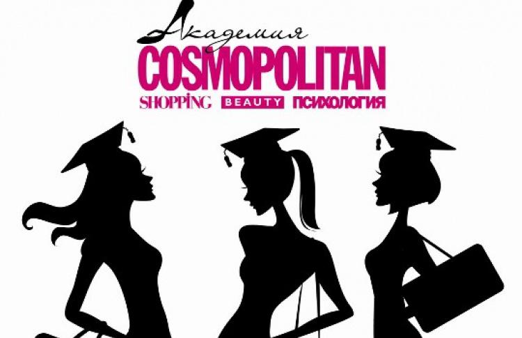 Академия Cosmopolitan