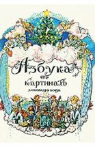 Азбука в картинахъ Александра Бенуа