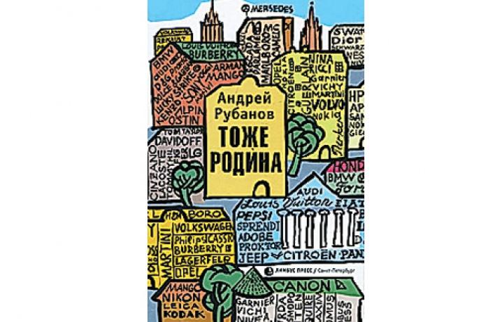 Андрей Рубанов «Тоже Родина»