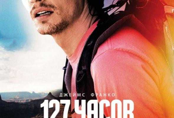 127 часов - Фото №1