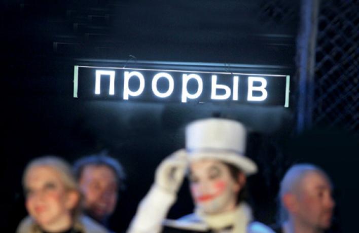 Театральная премия «Прорыв»