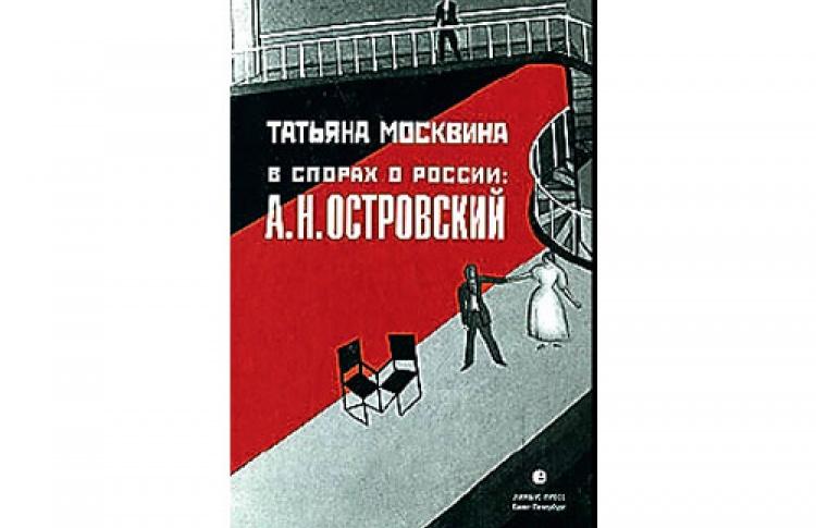 Татьяна Москвина «Вспорах оРоссии: А. Н. Островский»