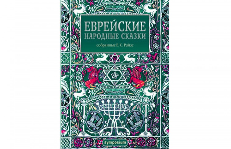 «Еврейские народные сказки, собранные Е. С. Райзе»