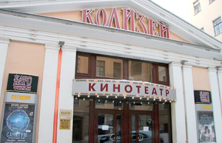 Кинотеатр «Колизей» закрывается