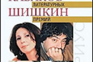 Лауреаты ведущих литературных премий: Славникова, Быков, Кабаков, Шишкин