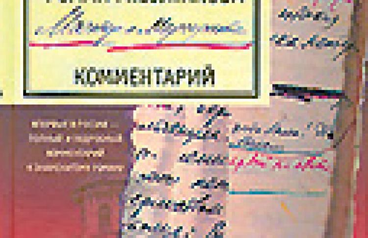 """Роман """"Мастер и Маргарита"""""""