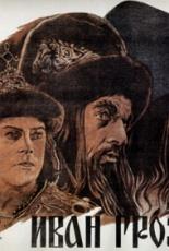 Иван Грозный-2. Боярский заговор