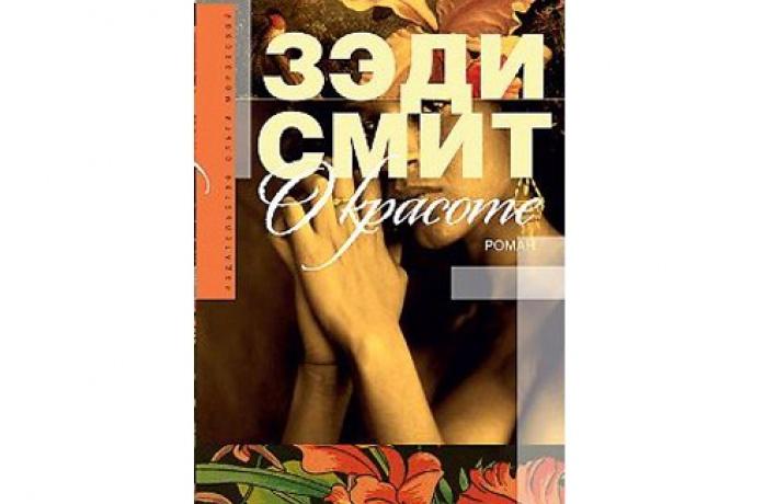 Зэди Смит «Окрасоте»