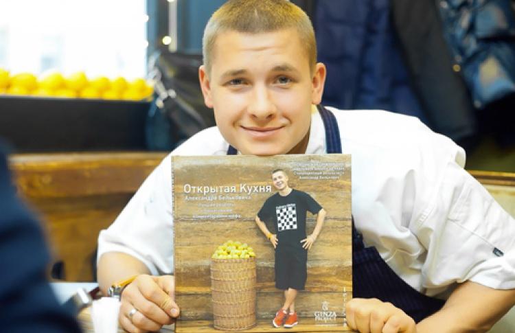 Презентация книги Александра Бельковича «Открытая кухня»