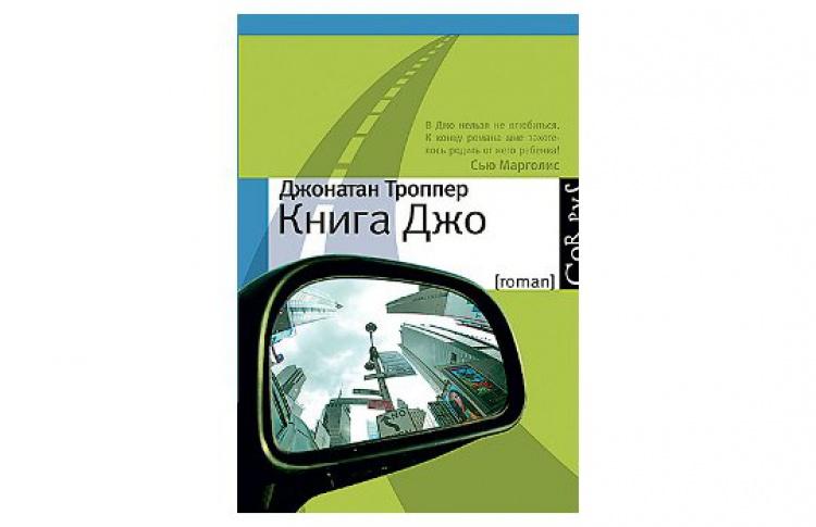 «Книга Джо»