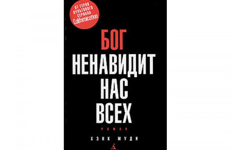 Хэнк Муди (Джонатан Гротенштейн) «Бог ненавидит нас всех»