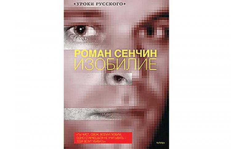 Роман Сенчин «Изобилие»
