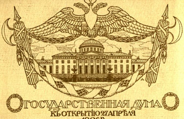 Колыбель российского парламентаризма