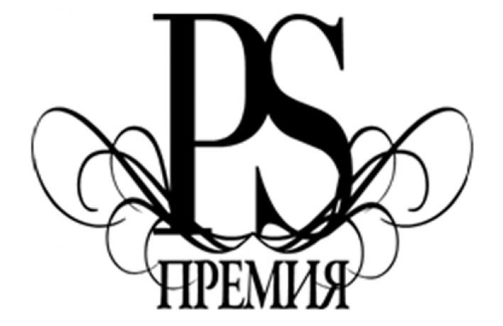 Премия «Post Scriptum» вресторане Ginza