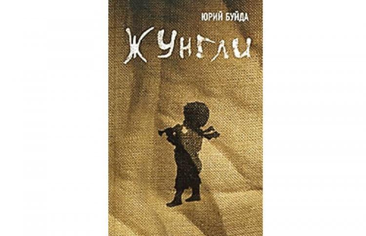 Юрий Буйда «Жунгли»