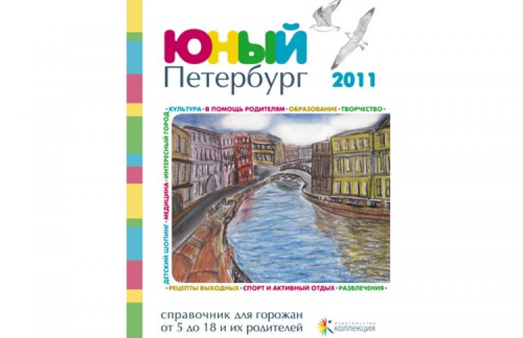 Презентация справочника «Юный Петербург»