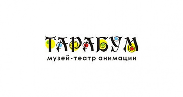 ТАРАБУМ, Музей-театр анимации