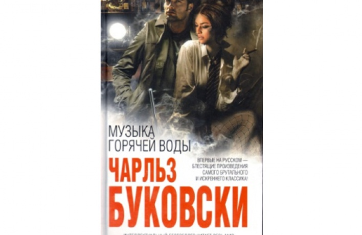 Чарльз Буковски «Музыка горячей воды»