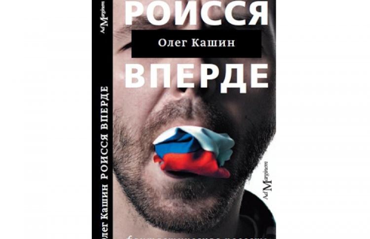 Олег Кашин «Роисся вперде»