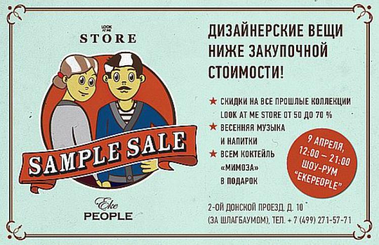 Шоу-рум Ekepeople пошел наоффлайновую распродажу