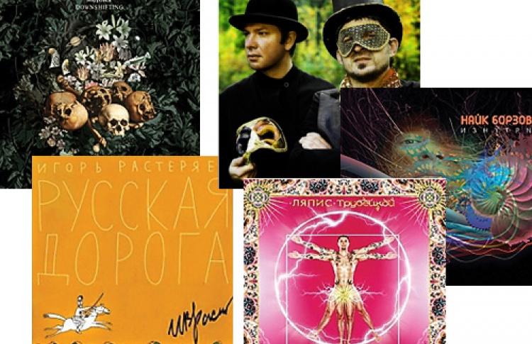 Топ-5«Новые русские альбомы»