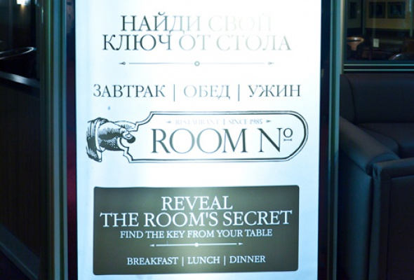 Room №... - Фото №2