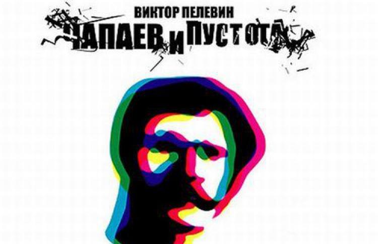 Роман Пелевина «Чапаев ипустота» экранизируют