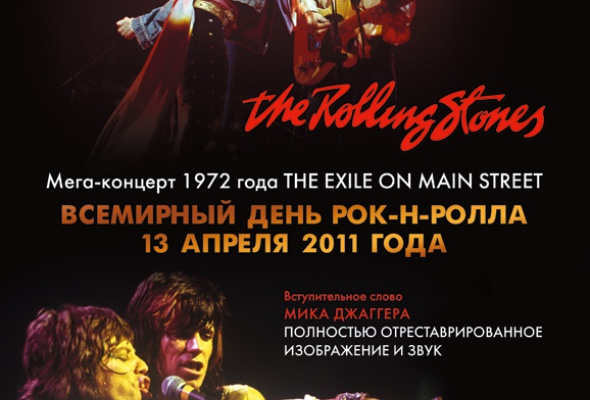 Ladies and Gentlemen: The Rolling Stones - Фото №1