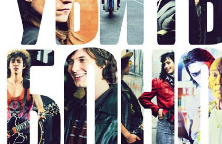 Акция: выиграй билеты напредпремьерный показ фильма «Убить Боно»