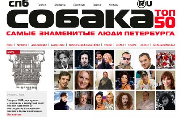 Шестая ежегодная премия журнала «Собака.ruТОП 50. Самые знаменитые люди Петербурга»