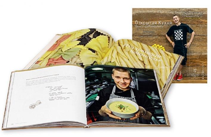Книга Александра Бельковича «Открытая кухня»
