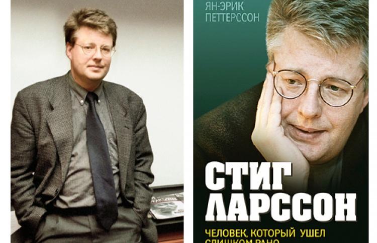 Ян-Эрик Петтерссон «Стиг Ларссон. Человек, который ушел слишком рано»