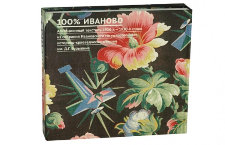 100% Иваново. Агитационные ткани, эскизы к ним и плакаты 1920-х-1930-х годов из собраний музеев Москвы и Иваново