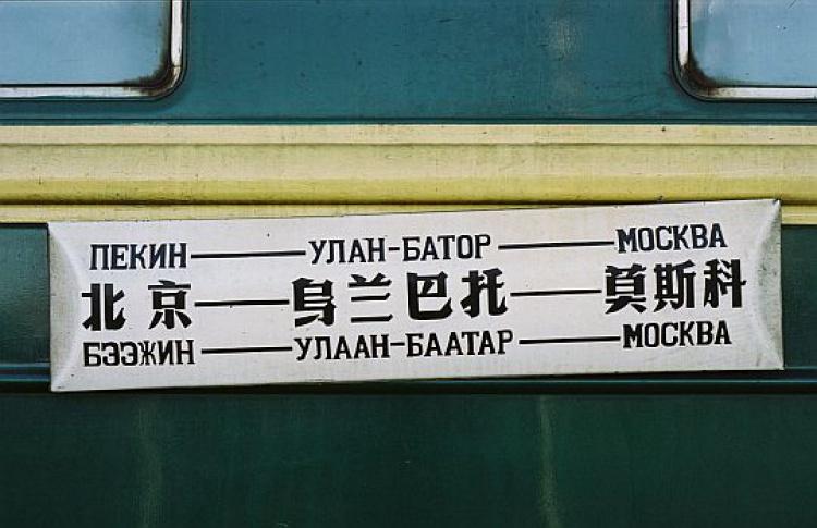 Туристический поезд Москва-Пекин запустят вавгусте