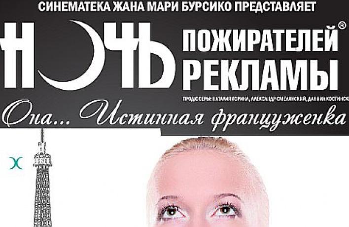 22апреля город накроет «Ночь пожирателей рекламы»