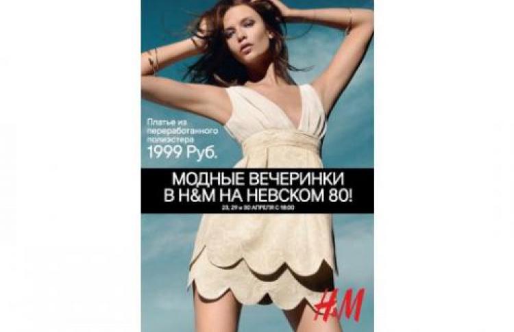 Модные вечеринки вH&MнаНевском 80, Санкт-Петербург!